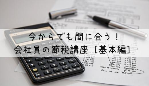 【サラリーマンの節税対策】 年末調整で押さえておきたいポイント