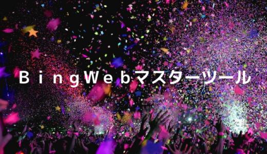 SANGOで作ったブログをBingWebマスターツールに登録