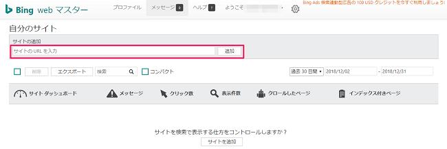 BingWebマスターツール 自分のサイトの登録方法