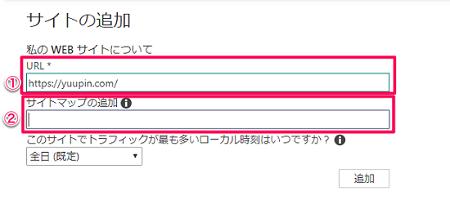 BingWebマスターツールの登録 サイトの追加画面