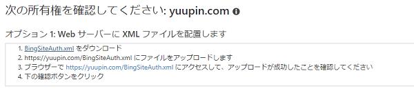 BingWebマスターツール 所有権確認画面