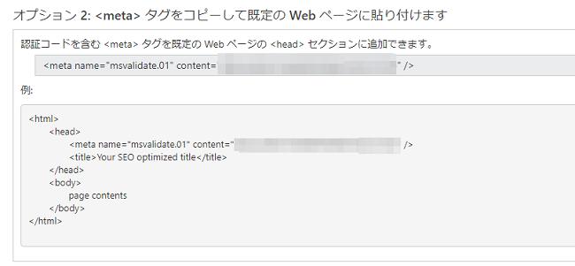BingWebマスターツール 所有権確認 <meta>タグのコピー