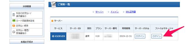 Xサーバー ファイルマネージャのログイン画面