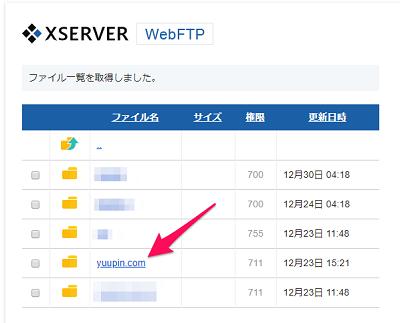 Xサーバー 登録したいサイトのドメイン名のファイルの表示例