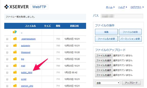 Xサーバー public_htmlファイルの表示例