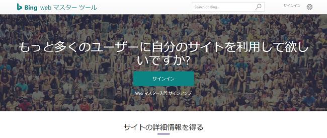 BingWebマスターツールのサインイン画面