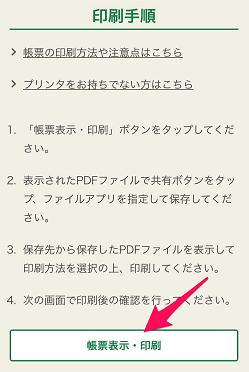 印刷手順の確認画面