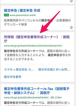 ブラウザで「確定申告書作成コーナー」で検索した際の画面