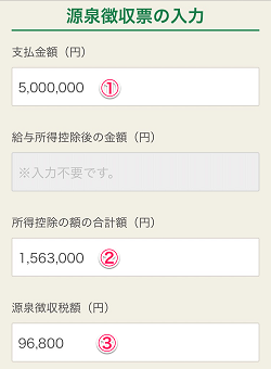 源泉徴収票の入力画面