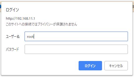 ログイン画面 ユーザー名にrootと入力