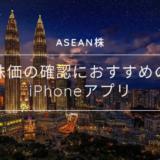アセアン株 株価の確認におすすめのiPhoneアプリ