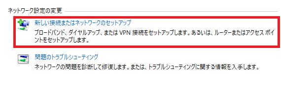 新しい接続またはネットワークのセットアップをクリック