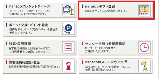 nanacoギフト登録