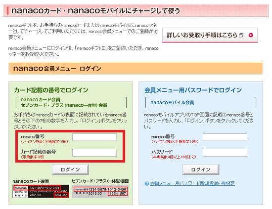 nanaco会員メニュー ログイン画面