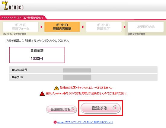 nanacoギフトの登録