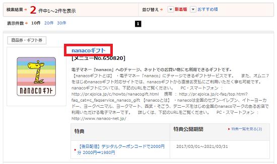 nanacoギフトの検索結果