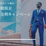 住信SBIネット銀行円定期預金特別金利キャンペーン開催中