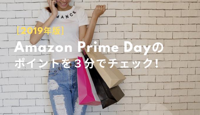 Amazon Prime Dayのポイント