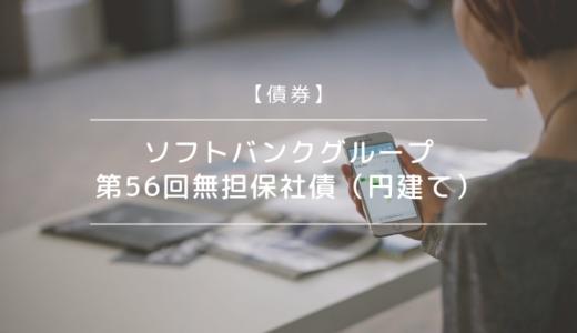 【債券】ソフトバンクグループ第56回円建社債 利率1.38% 9/9申込開始