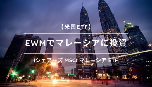 【米国ETF】EWMでマレーシアに投資