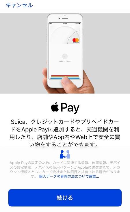 ApplePay登録画面