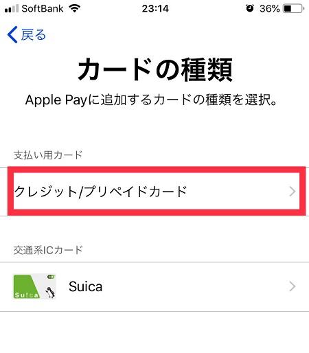 ApplePayでクレジットカードを登録する画面