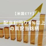 【米国ETF】配当金4%以上の高配当銘柄