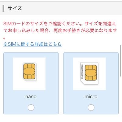 ワイモバイルのSIMの種類