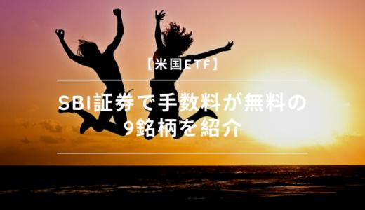 【米国ETF】SBI証券で手数料が無料の米国ETF9銘柄を紹介