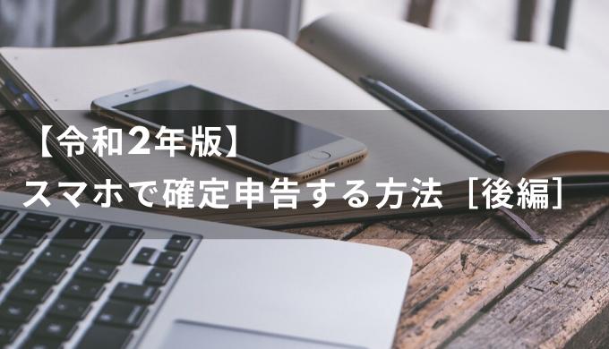 スマホで確定申告する方法を解説[後編] iPhone PC ノートとペン