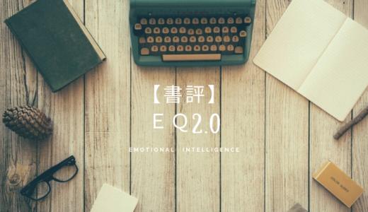 【書評】「EQ2.0」感情のコントロールが年収アップの近道!