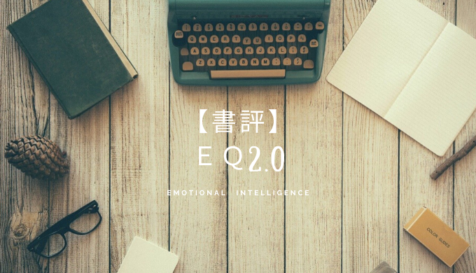 EQ2.0 書評