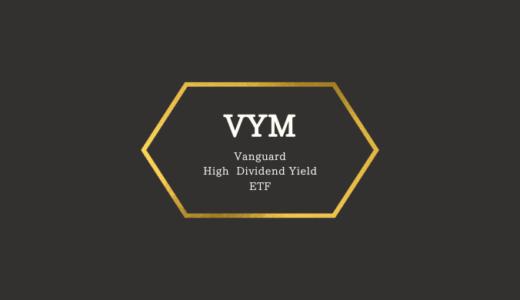 【米国ETF】VYMの配当金実績まとめ