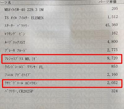 エアコンフィルターの値段 ヤナセ明細