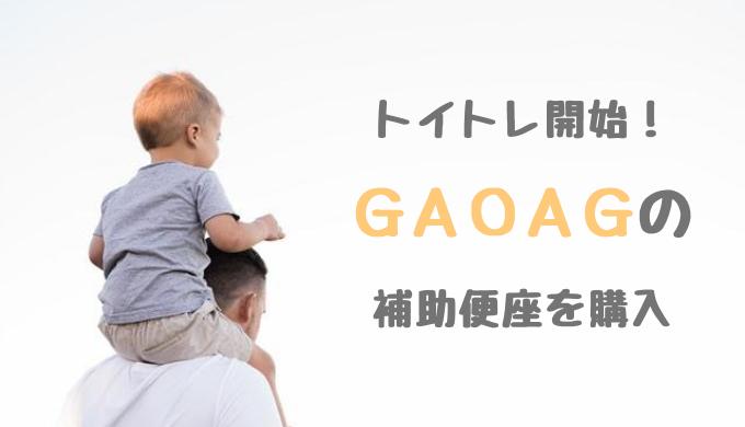 トイトレ開始!GAOAGの補助便座を購入