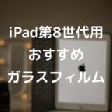 iPad iPad第8世代 iPad8th ガラスフィルム 液晶保護フィルム 強化ガラス NIMASO