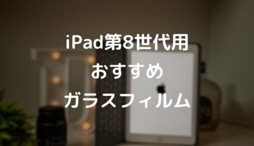 【NIMASO】失敗したくない人のためのiPad第8世代用ガラスフィルム