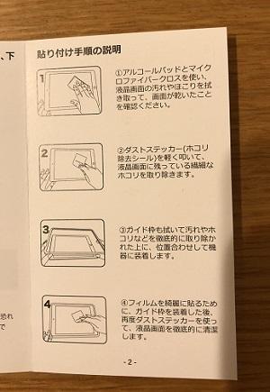 NIMASO取扱説明書 ガラスフィルム NIMASO iPad第8世代用