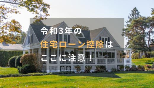 【住宅ローン控除】令和3年の注意点をFPが解説