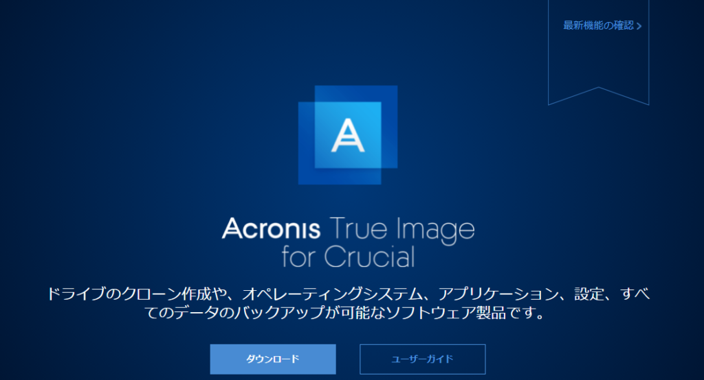 crucial ssd ssd換装 acronis クーロンソフト クローン作成