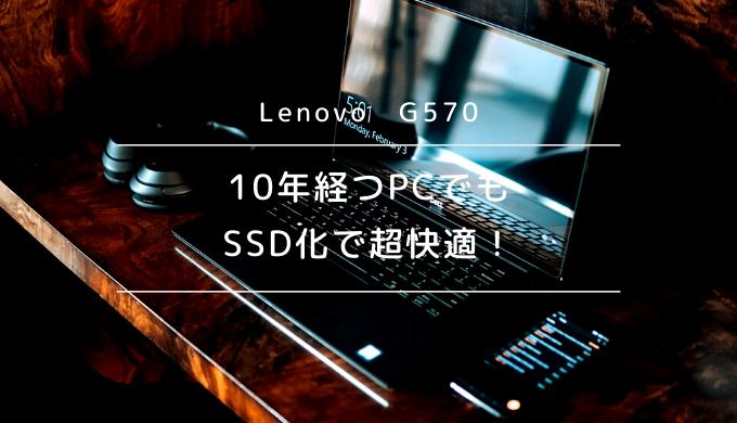 SSD SSD化 SSD換装 G570 Lenovo