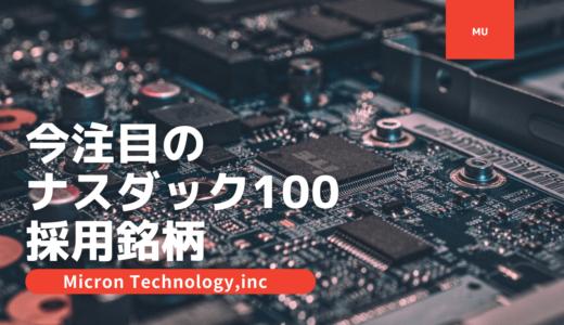 【MU】マイクロン・テクノロジー|今注目のナスダック100採用の米国株