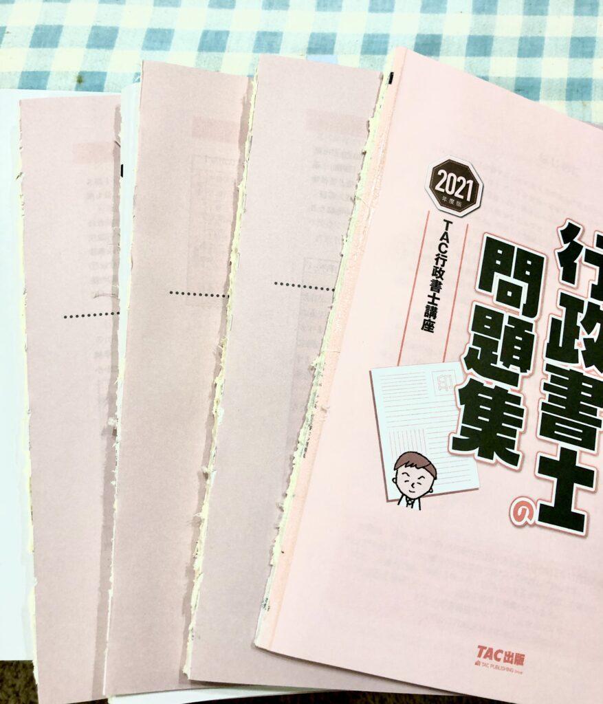 アイロン 裁断 問題集 参考書 行政書士