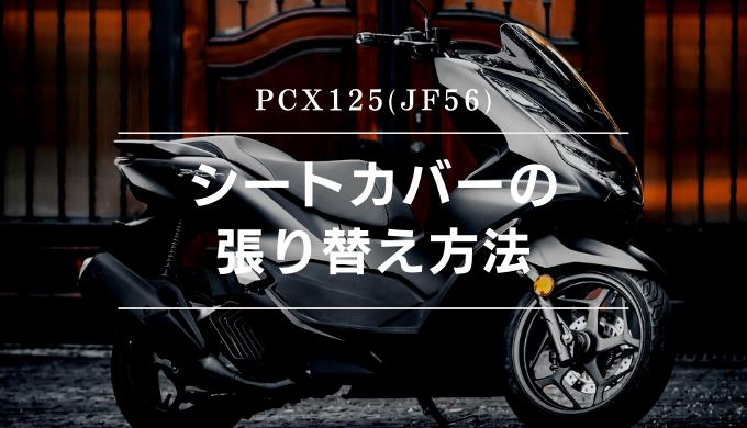 PCX JF56 シートカバー シート